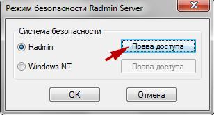 Выбор системы безопасности Radmin