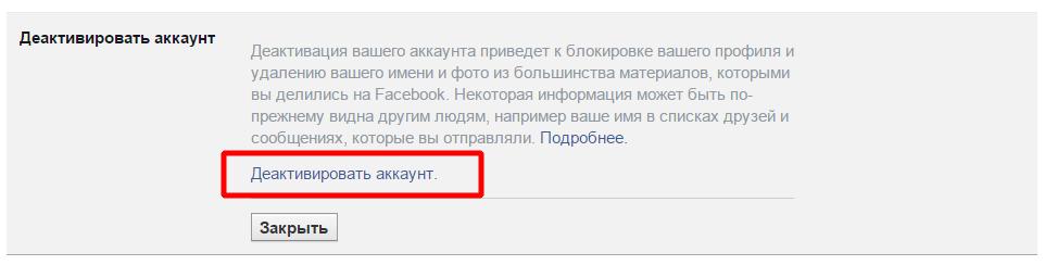 deactivete-facebook-stranitsy2