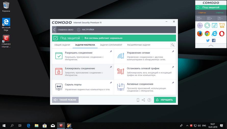 Запрет программе выход в Интернет с помощью Comodo Internet Security Premium