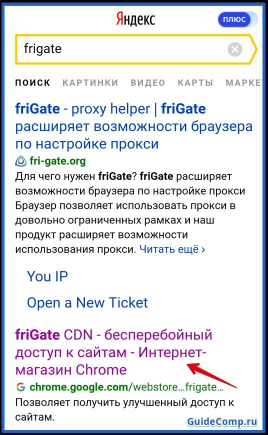 frigate cdn для яндекс браузера
