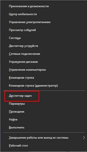 Пункт «Диспетчер задач» в меню Win + X