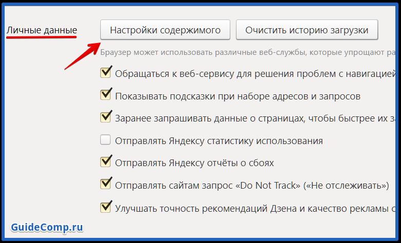как выключить javascript в яндекс браузере
