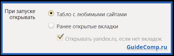 как сбросить настройки в яндекс браузере