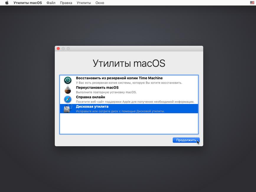 Утилиты macOS