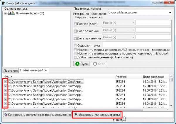 Удаление «Менеджера браузеров Яндекс» через антивирусную утилиту AVZ