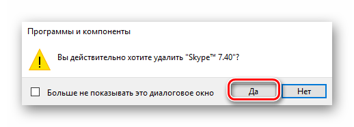 Соглашаемся с удалением Skype