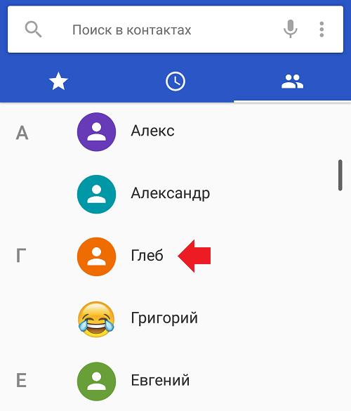 Как изменить имя контакта на телефоне Android?