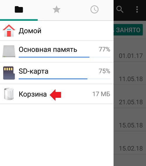 Где находится корзина в телефоне Андроид?
