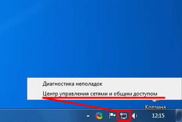 Значок «Сеть» на панели задач Windows 7