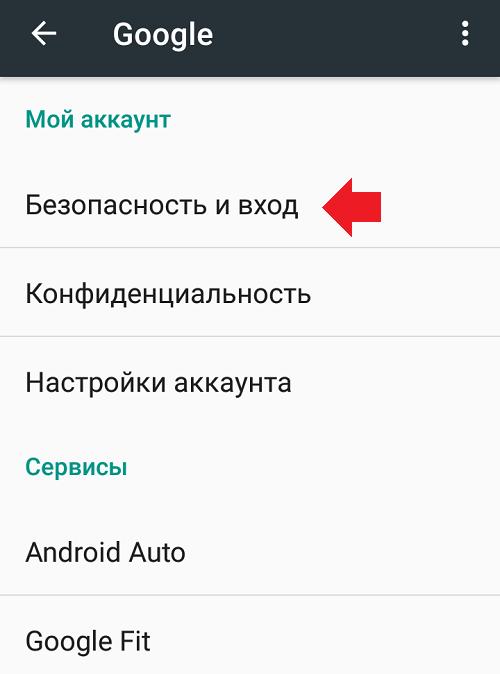 Как выйти из Play Market на телефоне Android?