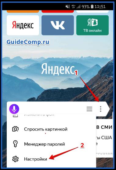 как почистить историю браузера яндекс в телефоне
