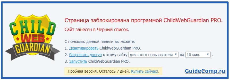 яндекс браузер детский контроль