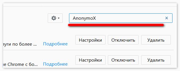 Найти AnonymoX