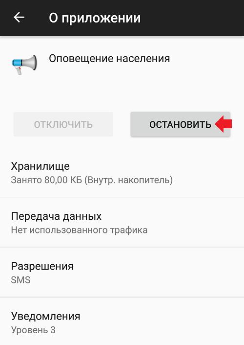 Как отключить оповещение населения на Android?