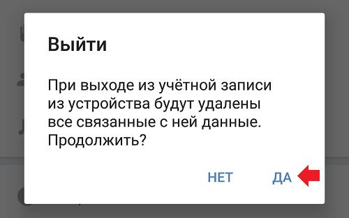 Как выйти из ВК (ВКонтакте) с телефона Android?