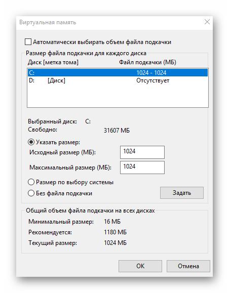 панель редактирования файла подкачки Windows