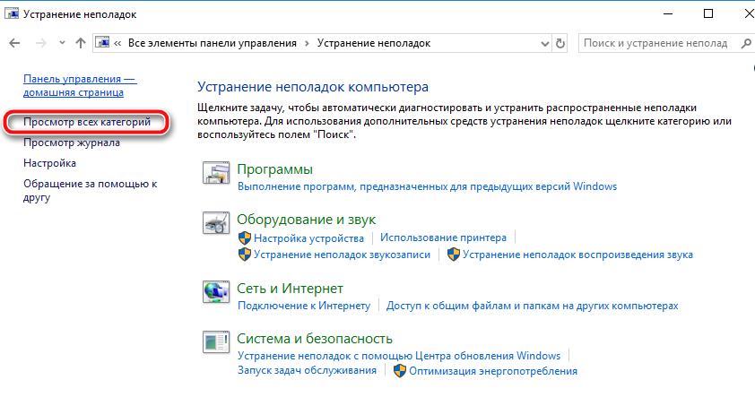 просмотр всех категорий Панель управления Windows 10