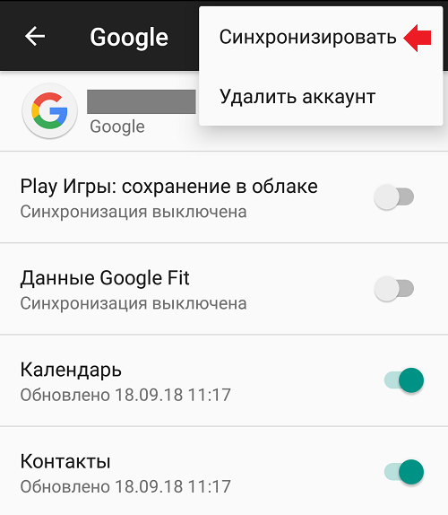 Как включить синхронизацию аккаунта Google на Android?