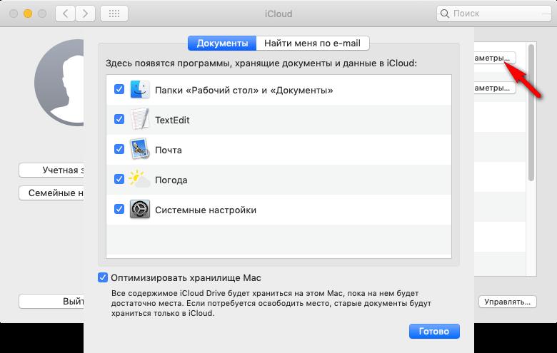 Параметры iCloud