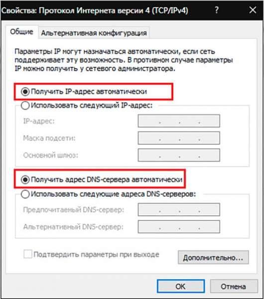 Установка автоматического получения адресов
