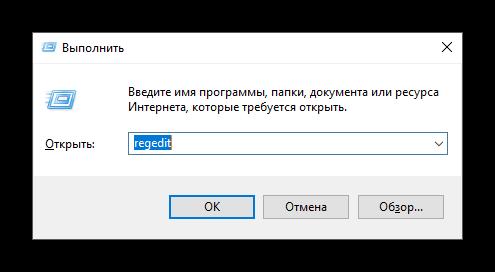 Запуск редактора реестра через команду Выполнить