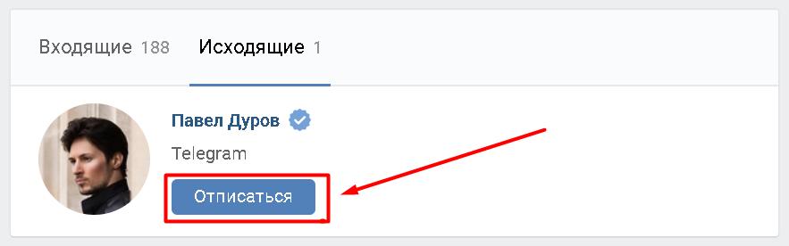 otpisatsya-v-vk