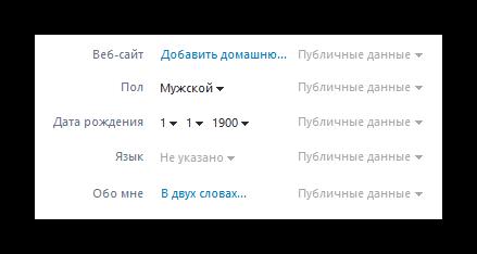 Дополнительные данные о пользователе Skype