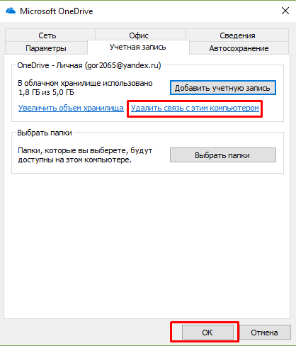 Как удалить (отключить) Onedrive с компьютера Windows 10 полностью и навсегда?