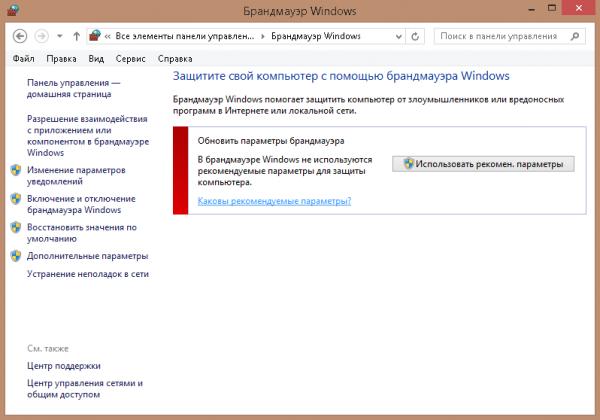Главное окно брандмауэра Windows 10