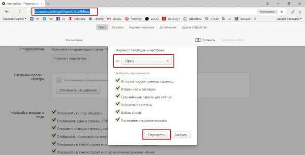 Как импортировать закладки Opera в «Яндекс.Браузер»