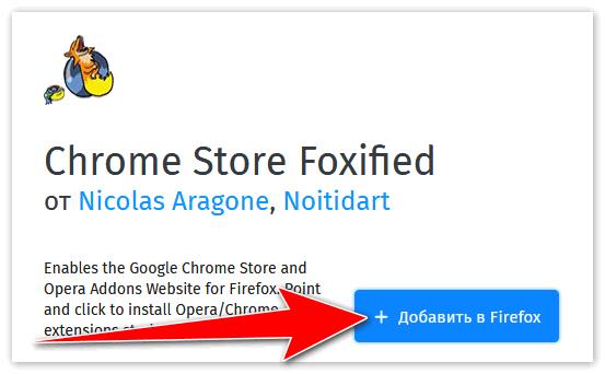 Добавить Chrome Store Foxified