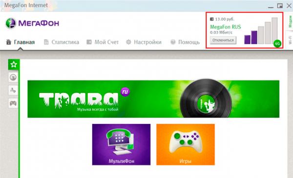 Кнопка «Отключиться» в окне MegaFon Internet