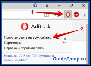 как удалить adblock в яндекс браузере