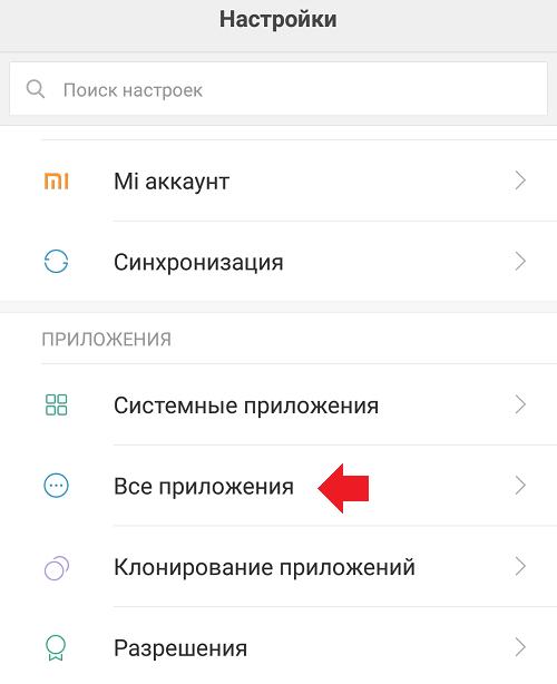 Как удалить приложение на Андроиде?