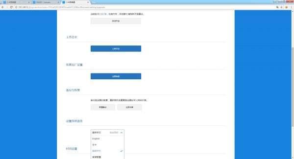 Выбор английского в китайском подменю роутера Xiaomi 3