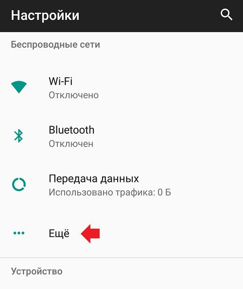 Что такое точка доступа в телефоне Андроид?