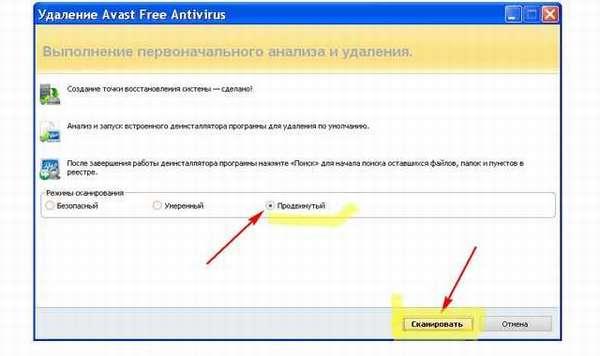 Как удалить Аваст полностью с компьютера в Windows 7, Windows 10 если он не удаляется?