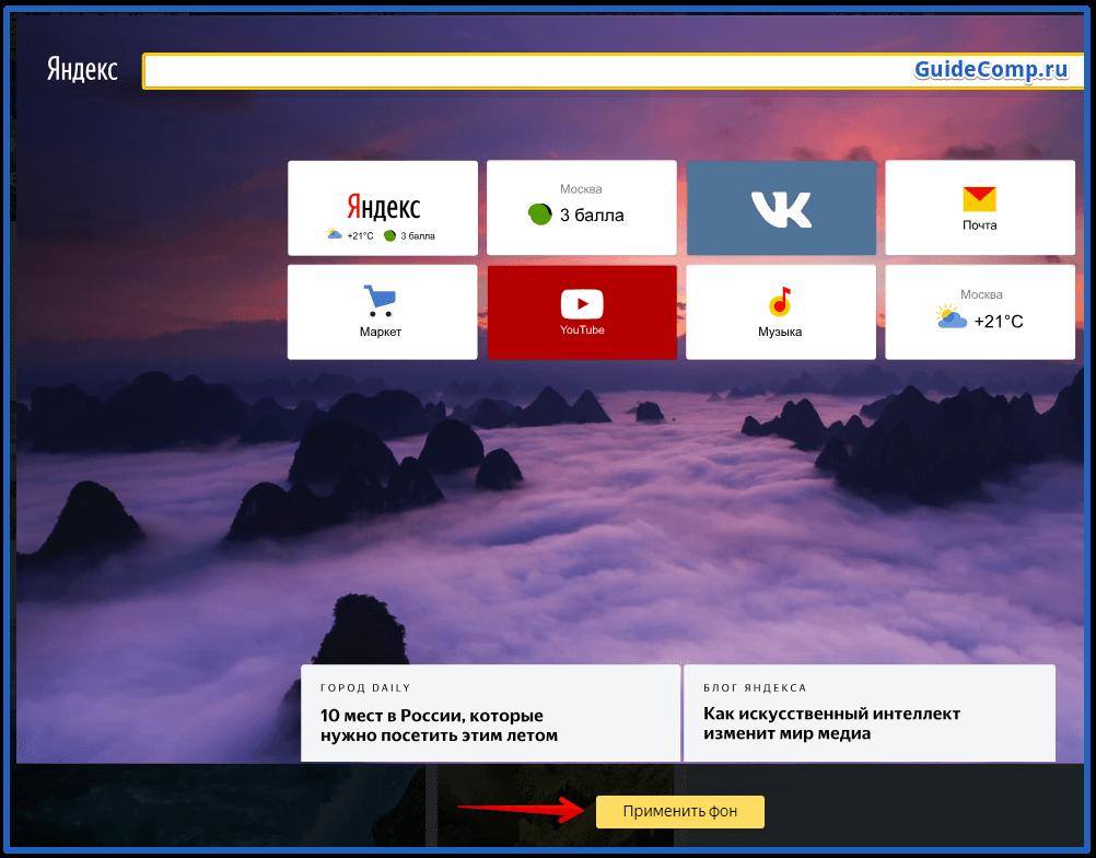 как поменять фон вк в яндекс браузере