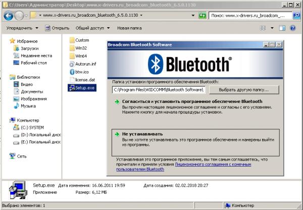 Начало установки Bluetooth-драйверов с помощью пакета Broadcom