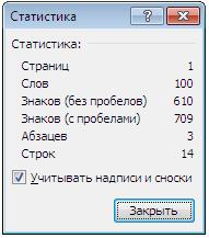 statistika-slov-v-vord