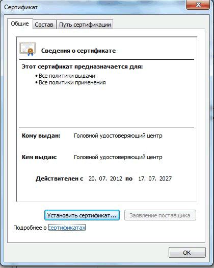 Установка сертификата для КриптоПро