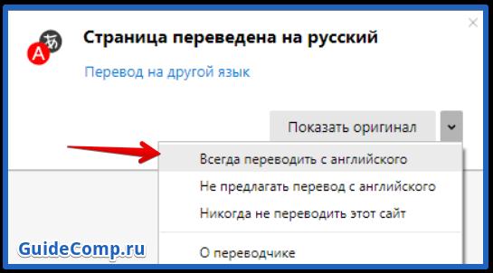 переводчик веб страниц для яндекс браузера