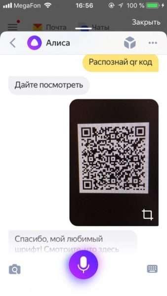 Команда «Распознай QR-код»