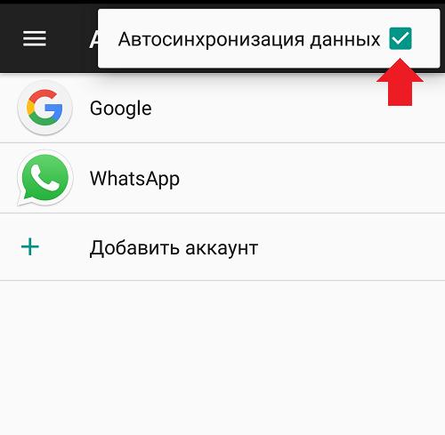 Что такое синхронизация в телефоне Андроид и для чего она нужна?