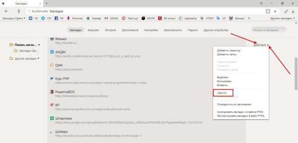 Полное удаление закладок в «Яндексю.Браузере»