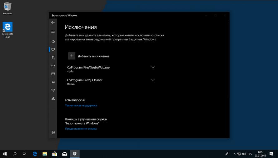 Исключения из сканирования в Защитнике Windows 10