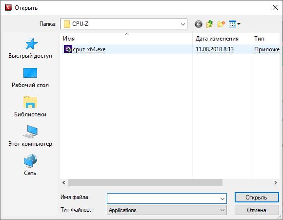 Выбор программы для блокировки соединений с Интернетом