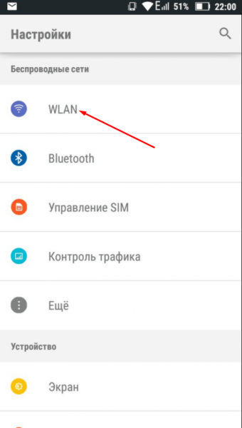 Переход к списку сетей на Android