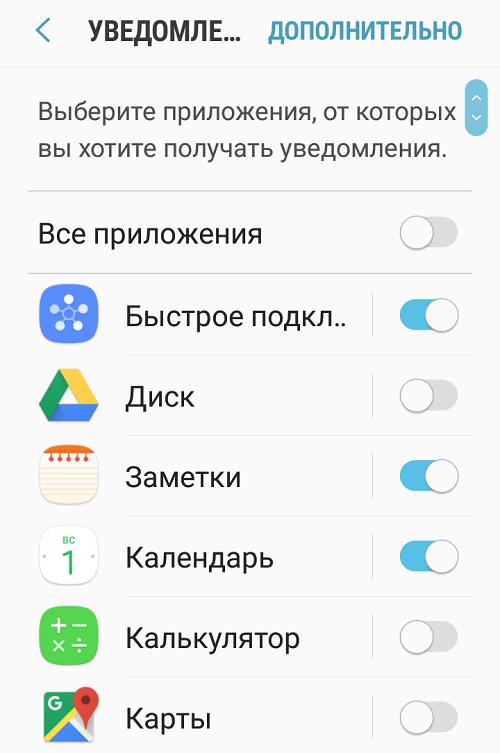 Как включить пуш уведомления на Android?