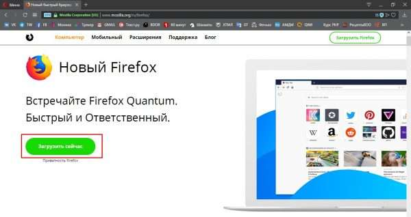 Как загрузить браузер Firefox